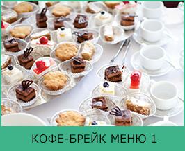 Организация и проведение кофе-брейков 1