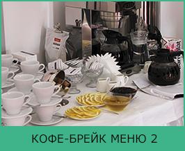 Организация и проведение кофе-брейков 2