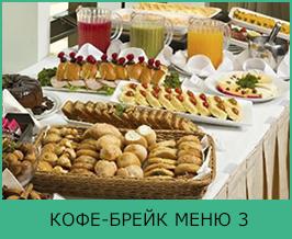 Организация и проведение кофе-брейков 3